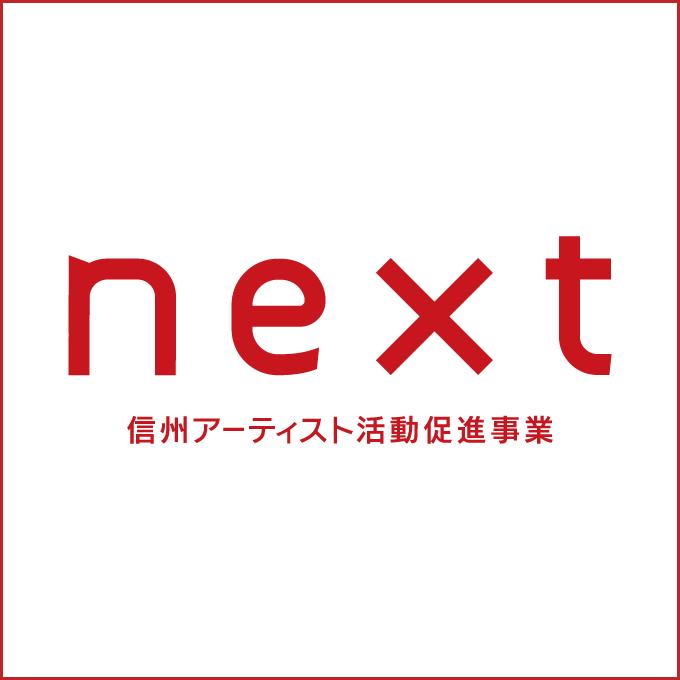 長野県若手芸術家支援事業