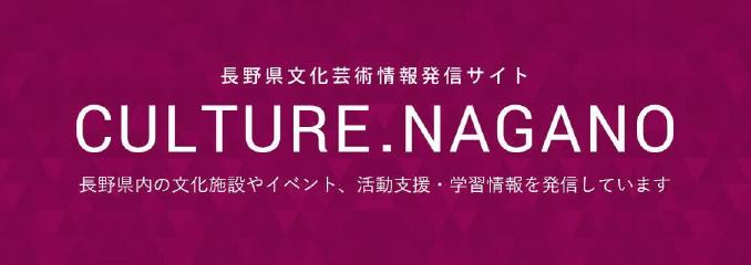 長野県文化芸術情報発信サイト「CULTURE.NAGANO」